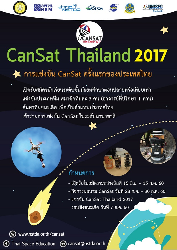 Poster-CanSat2017